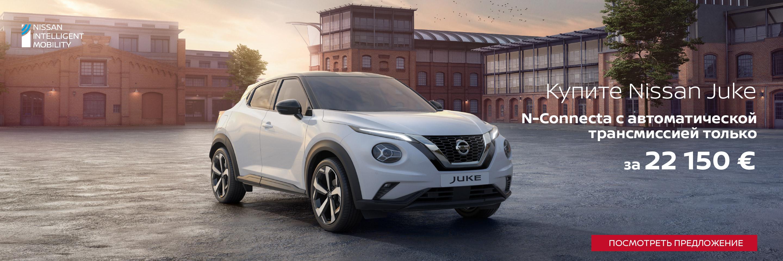 Nissan Juke, Juke N-Connecta vaid 20 900 €